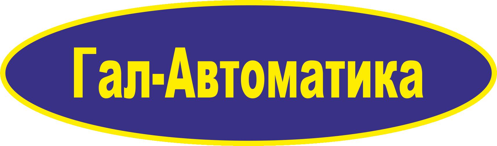 Гал-Автоматика